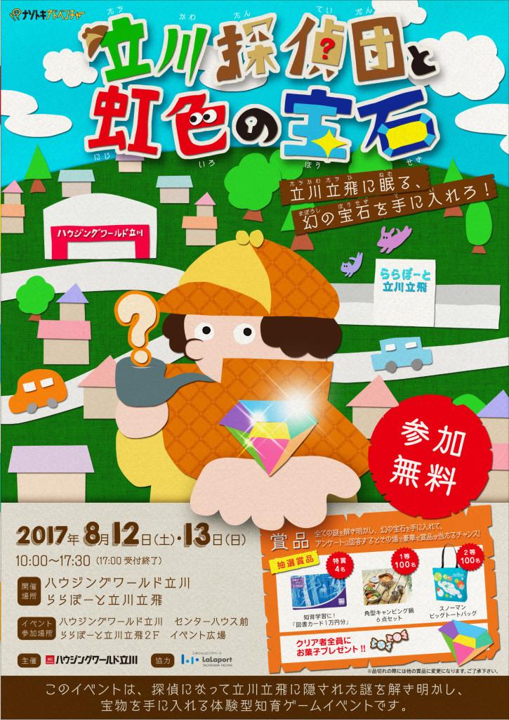 立川探偵-KIT_0809