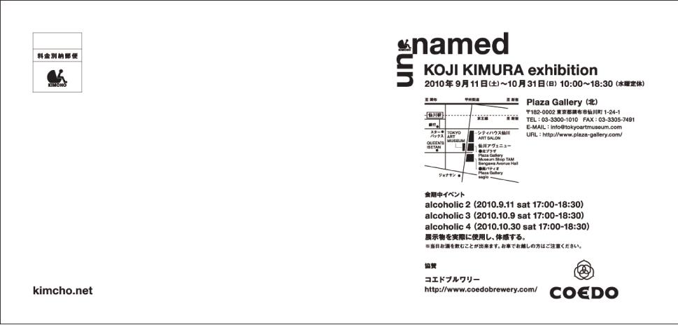 kimcho_noname_ura