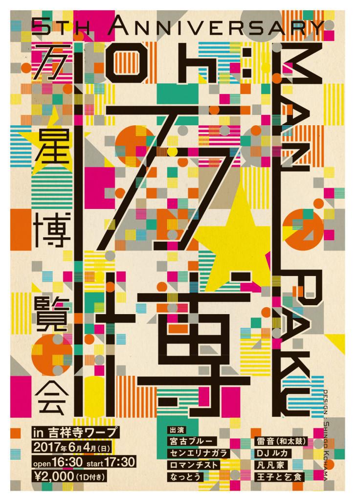 manpaku-0507