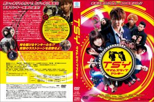 tsy_dvd